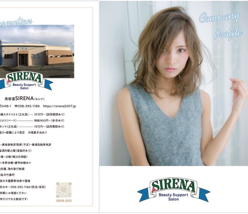 岐阜羽島楽しい美容院