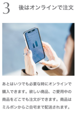 岐阜羽島ミルボンID