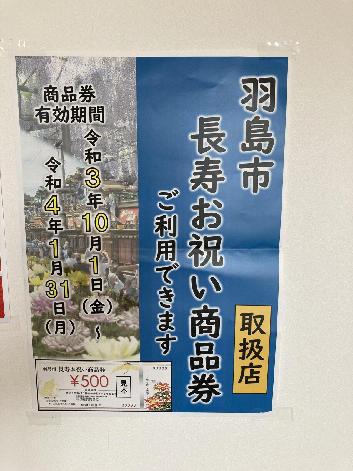 長寿お祝い商品券 使えます 岐阜羽島美容院