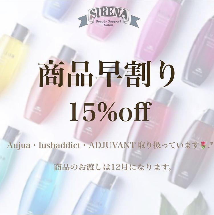 岐阜羽島 美容院 シャンプートリートメント15%OFF
